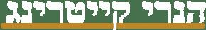 הנרי קייטרינג בירושלים